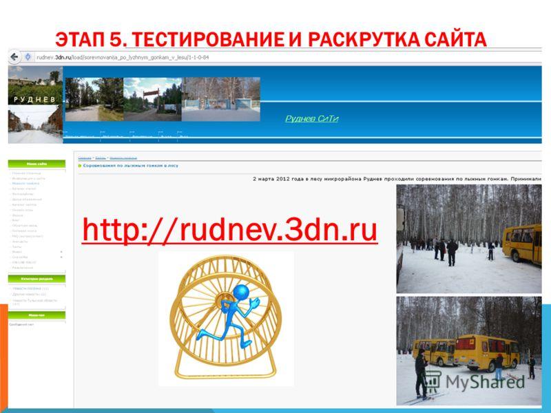 ЭТАП 5. ТЕСТИРОВАНИЕ И РАСКРУТКА САЙТА http://rudnev.3dn.ru