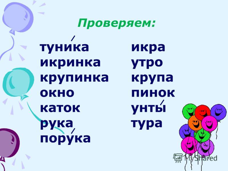 икринронопоту утракатутокру крупинпаокниун Букварь стр. 60