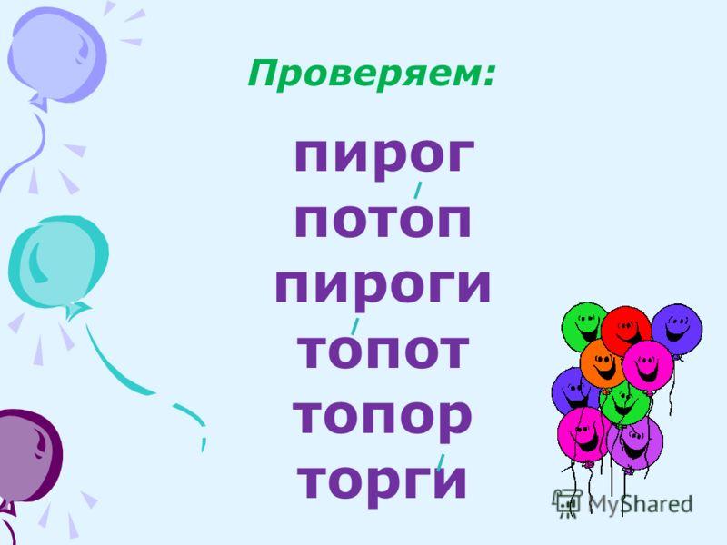 питоги порогтор ропоттоп Букварь стр.38