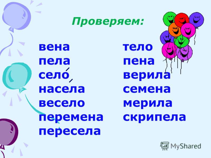 Букварь стр. 102 тенарисе ре ли пело мелавескри