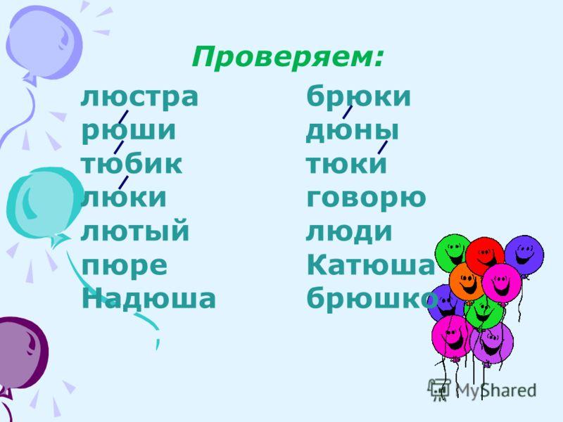 Букварь стр. 150 страдювогока тюдикишиша рюбрюлюнына тыйбикпюшкоре