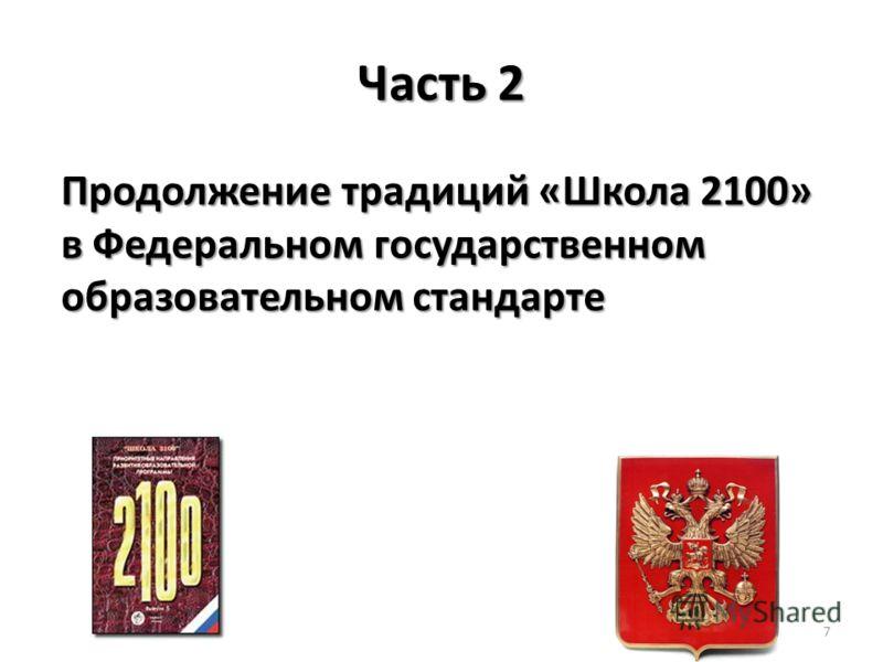 Часть 2 Продолжение традиций «Школа 2100» в Федеральном государственном образовательном стандарте 7