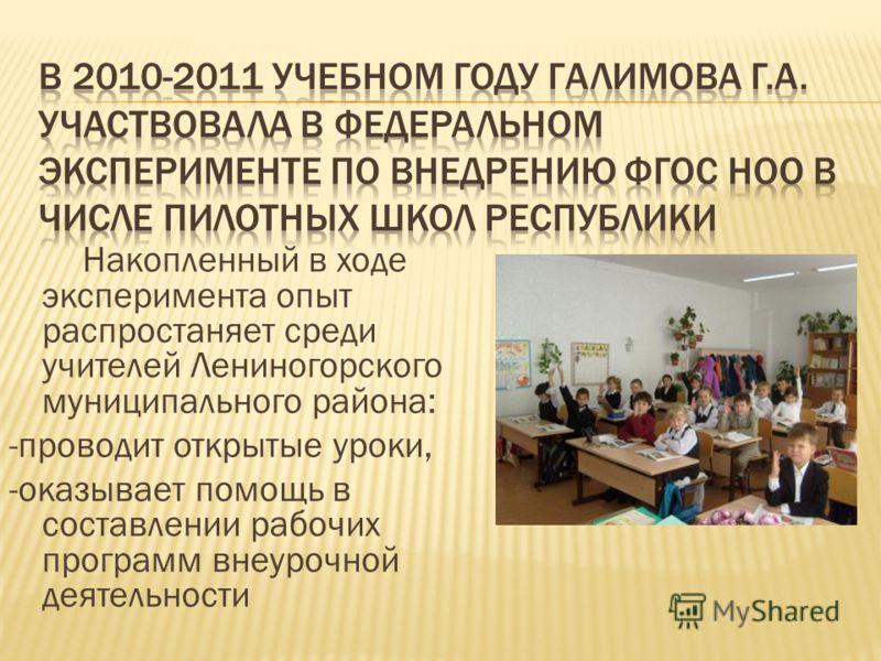 Накопленный в ходе эксперимента опыт распростаняет среди учителей Лениногорского муниципального района: -проводит открытые уроки, -оказывает помощь в составлении рабочих программ внеурочной деятельности