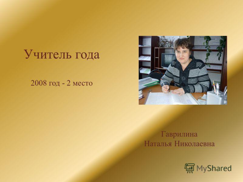 Учитель года 2008 год - 2 место Гаврилина Наталья Николаевна