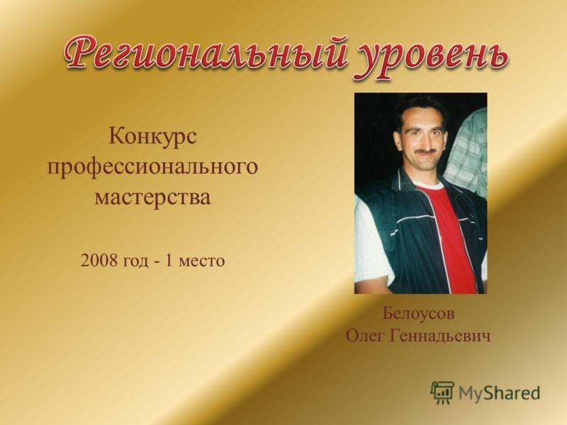Конкурс профессионального мастерства 2008 год - 1 место Белоусов Олег Геннадьевич