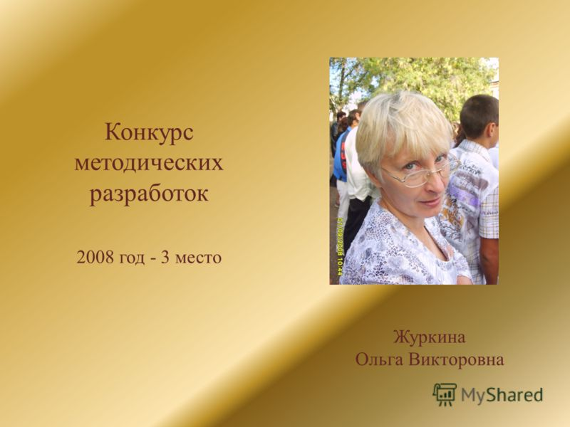 Конкурс методических разработок 2008 год - 3 место Журкина Ольга Викторовна
