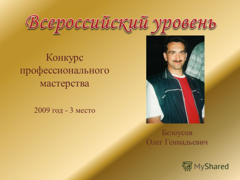 Конкурс профессионального мастерства 2009 год - 3 место Белоусов Олег Геннадьевич
