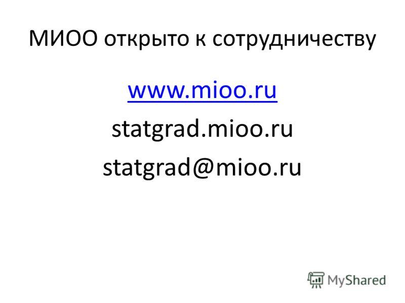 МИОО открыто к сотрудничеству www.mioo.ru statgrad.mioo.ru statgrad@mioo.ru
