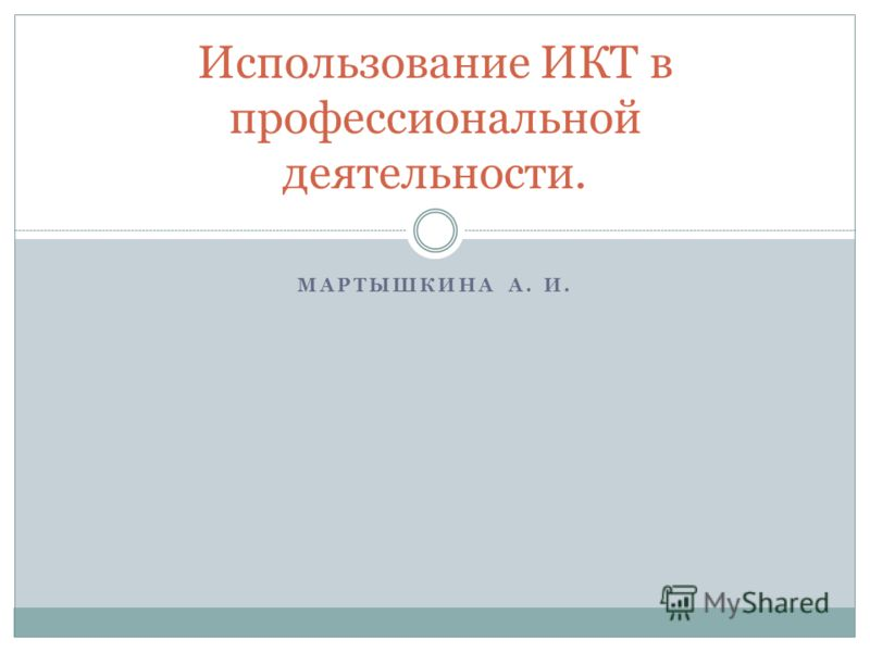 МАРТЫШКИНА А. И. Использование ИКТ в профессиональной деятельности.