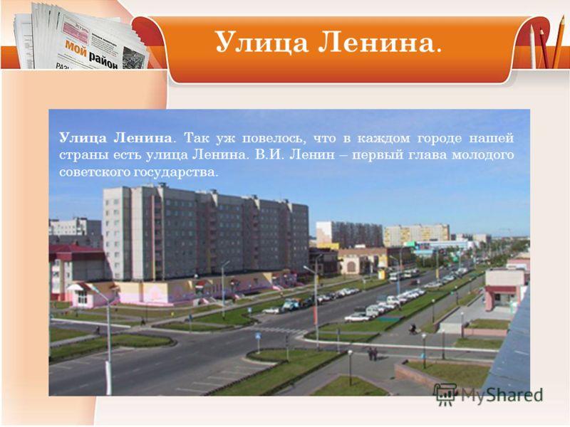 Улица Ленина. Так уж повелось, что в каждом городе нашей страны есть улица Ленина. В.И. Ленин – первый глава молодого советского государства. Улица Ленина.