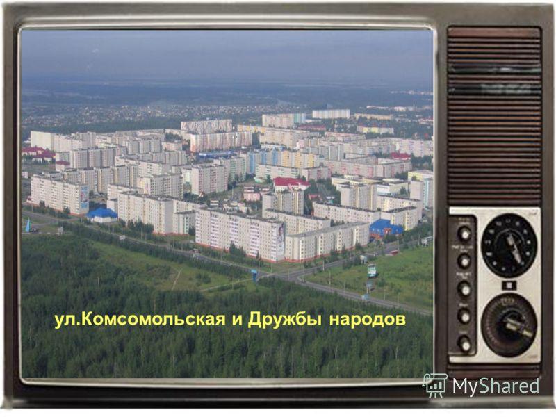 ул.Комсомольская и Дружбы народов