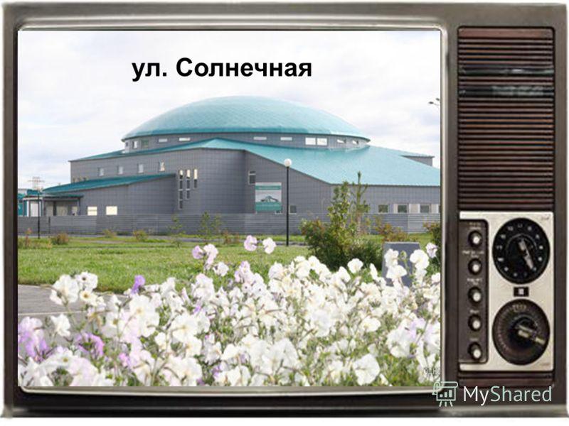 ул. Солнечная