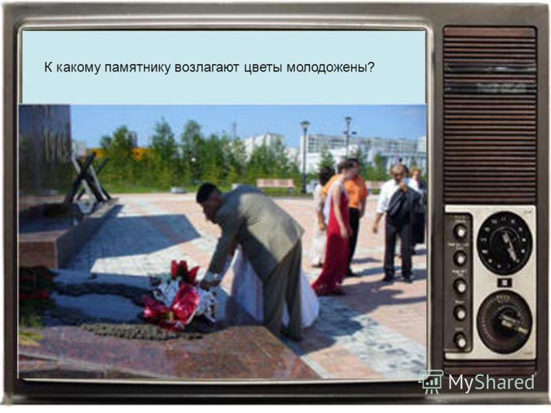 К какому памятнику возлагают цветы молодожены?
