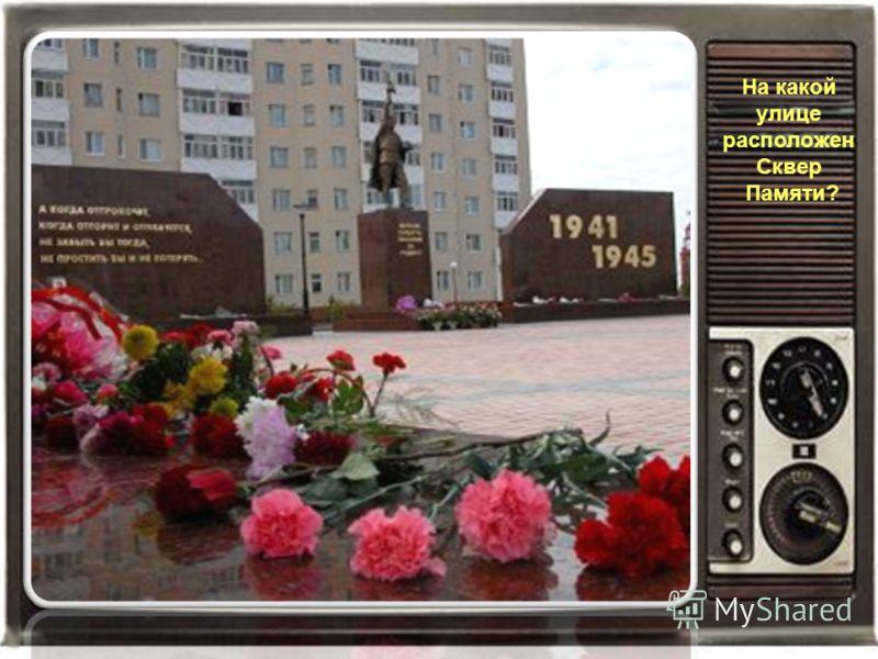 На какой улице расположен Сквер Памяти?