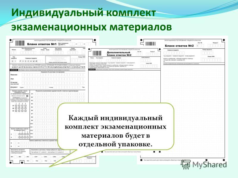 Индивидуальный комплект экзаменационных материалов Каждый индивидуальный комплект экзаменационных материалов будет в отдельной упаковке.