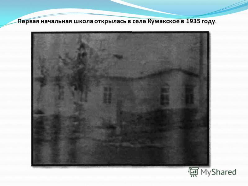 Первая начальная школа открылась в селе Кумакское в 1935 году.