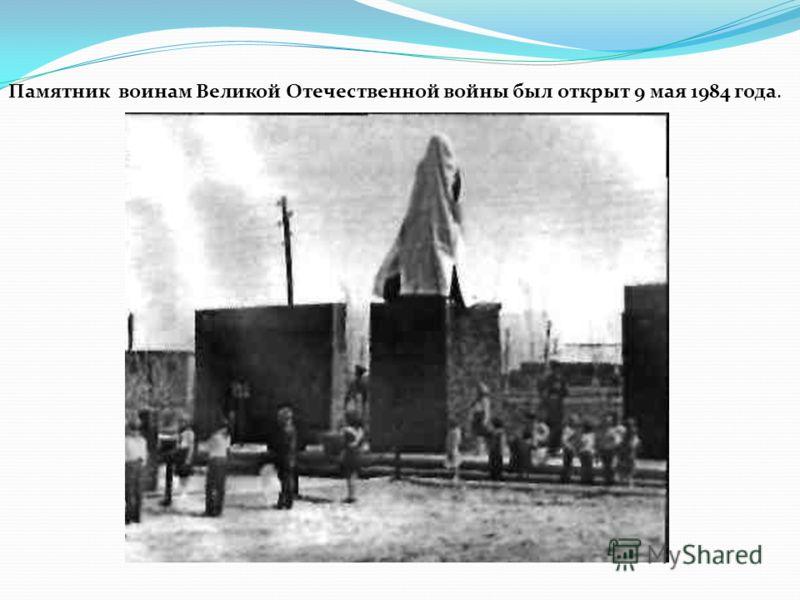 Памятник воинам Великой Отечественной войны был открыт 9 мая 1984 года.