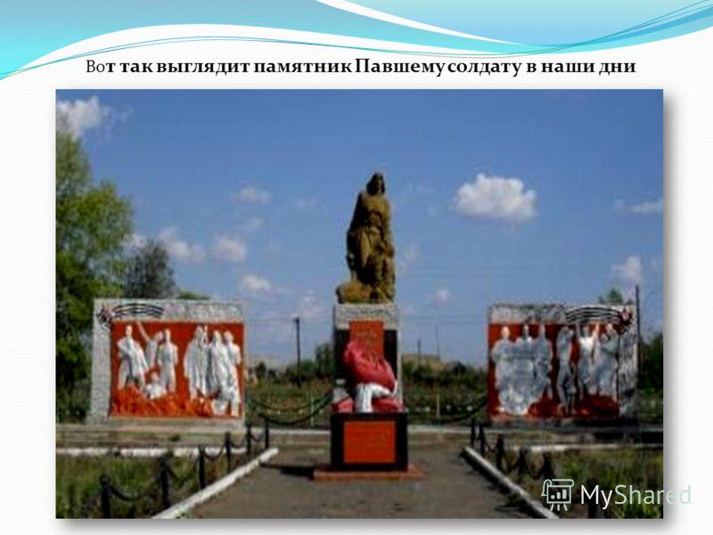 Во т так выглядит памятник Павшему солдату в наши дни