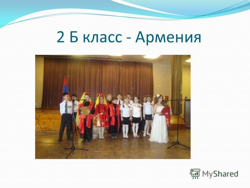 2 Б класс - Армения