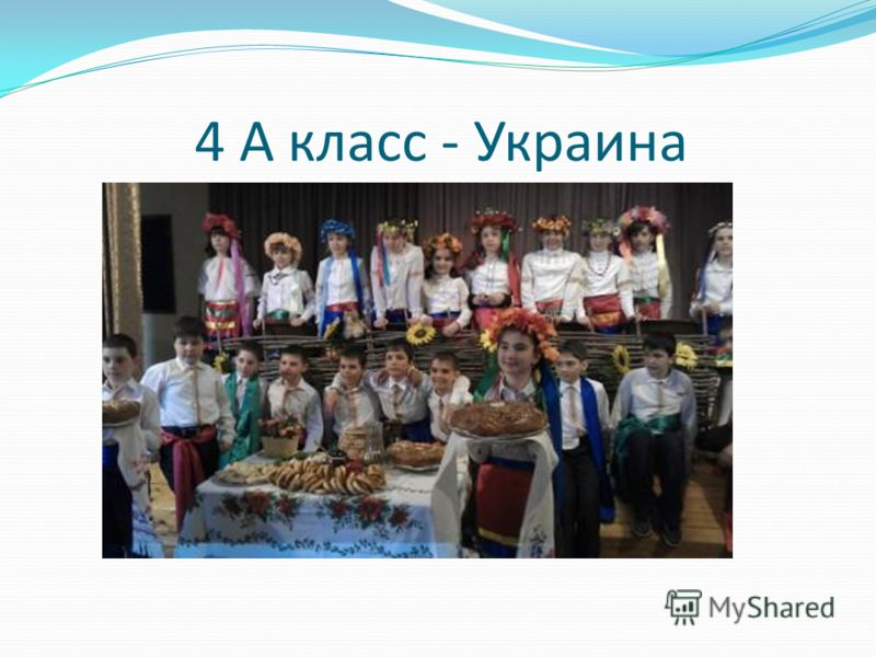 4 А класс - Украина