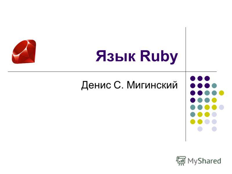 Язык Ruby Денис С. Мигинский