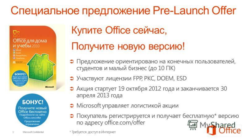 Предложение ориентировано на конечных пользователей, студентов и малый бизнес (до 10 ПК) Участвуют лицензии FPP, PKC, DOEM, ESD Акция стартует 19 октября 2012 года и заканчивается 30 апреля 2013 года Microsoft управляет логистикой акции Покупатель ре