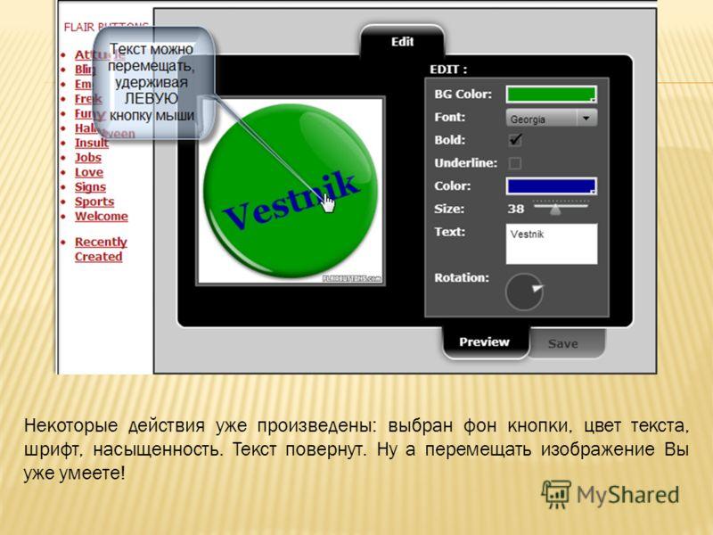 Некоторые действия уже произведены: выбран фон кнопки, цвет текста, шрифт, насыщенность. Текст повернут. Ну а перемещать изображение Вы уже умеете!