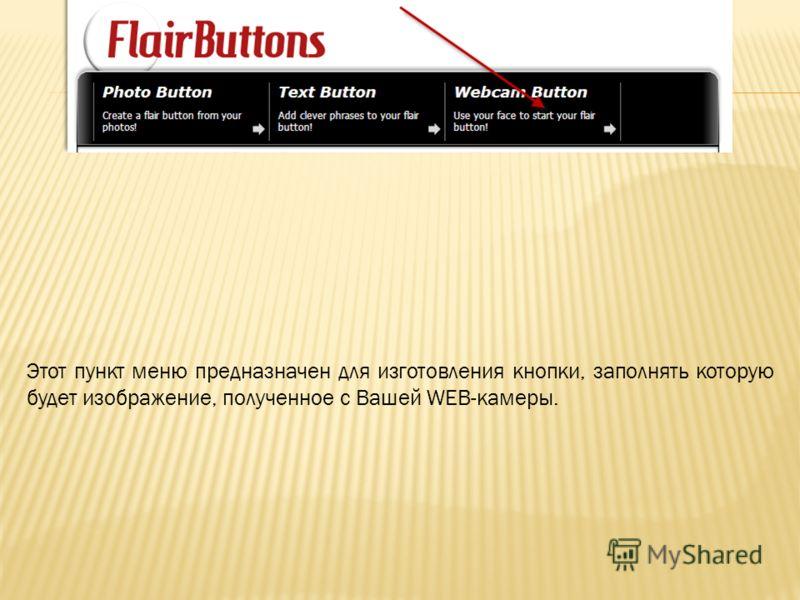 Этот пункт меню предназначен для изготовления кнопки, заполнять которую будет изображение, полученное с Вашей WEB-камеры.