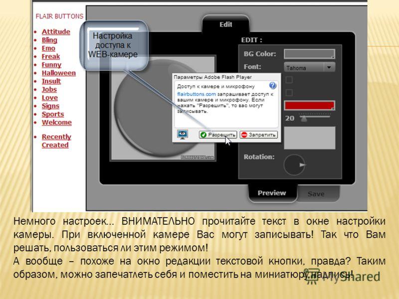 Немного настроек… ВНИМАТЕЛЬНО прочитайте текст в окне настройки камеры. При включенной камере Вас могут записывать! Так что Вам решать, пользоваться ли этим режимом! А вообще – похоже на окно редакции текстовой кнопки, правда? Таким образом, можно за