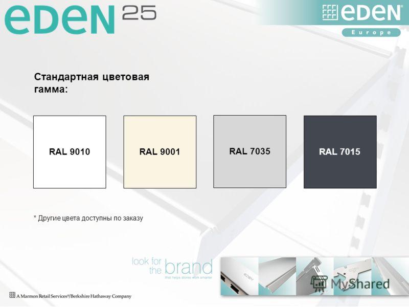 RAL 9001 RAL 7035 RAL 9010 RAL 7015 * Другие цвета доступны по заказу RAL 9001 RAL 7035 RAL 9010 Стандартная цветовая гамма:
