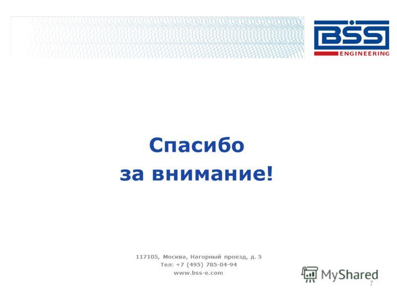 Спасибо за внимание! 117105, Москва, Нагорный проезд, д. 5 Тел: +7 (495) 785-04-94 www.bss-e.com 7