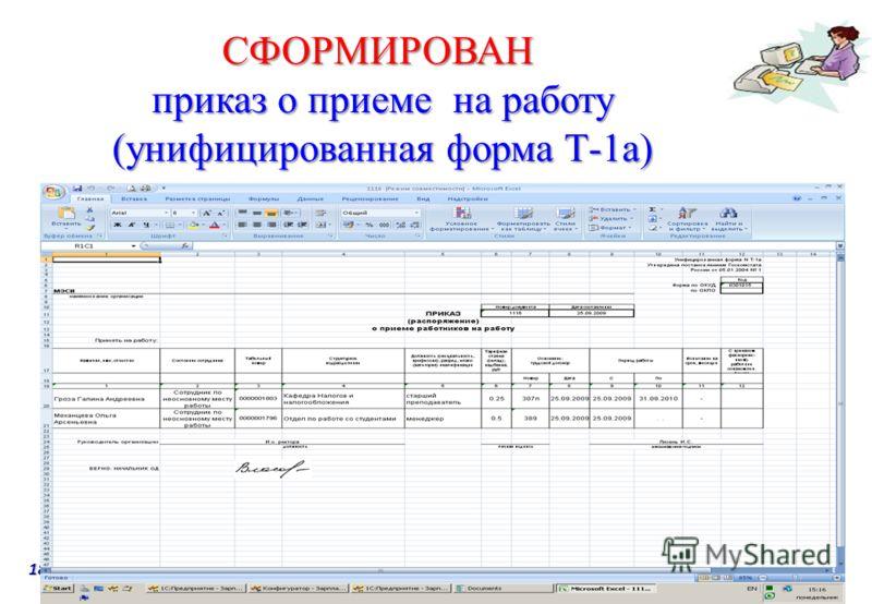 18 СФОРМИРОВАН приказ о приеме на работу (унифицированная форма Т-1а)