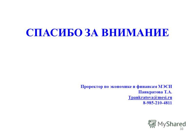 33 СПАСИБО ЗА ВНИМАНИЕ Проректор по экономике и финансам МЭСИ Панкратова Т.А. Tpankratova@mesi.ru 8-985-210-4811