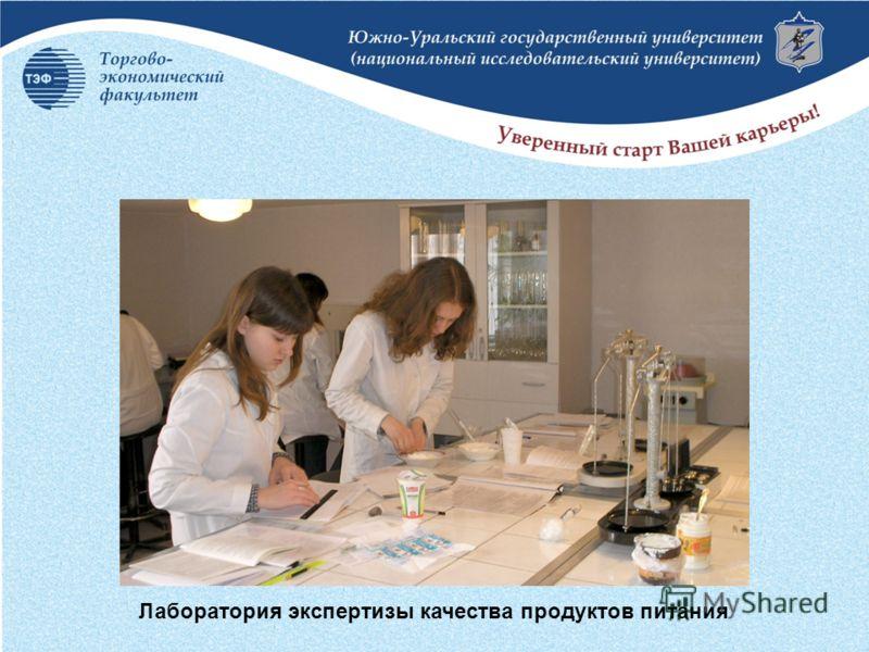Лаборатория экспертизы качества продуктов питания