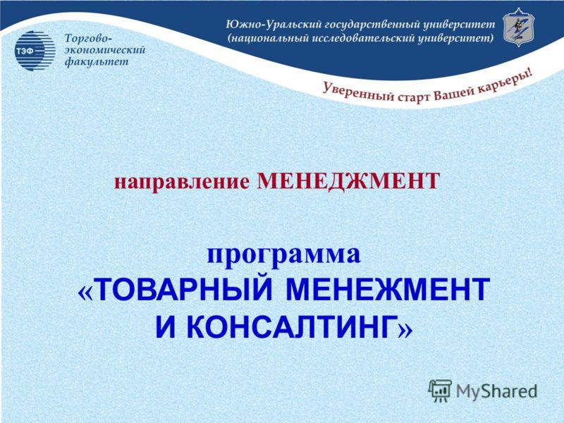 программа « ТОВАРНЫЙ МЕНЕЖМЕНТ И КОНСАЛТИНГ » направление МЕНЕДЖМЕНТ