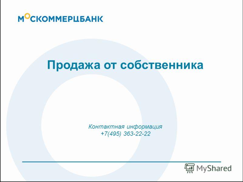 Продажа от собственника Контактная информация +7(495) 363-22-22