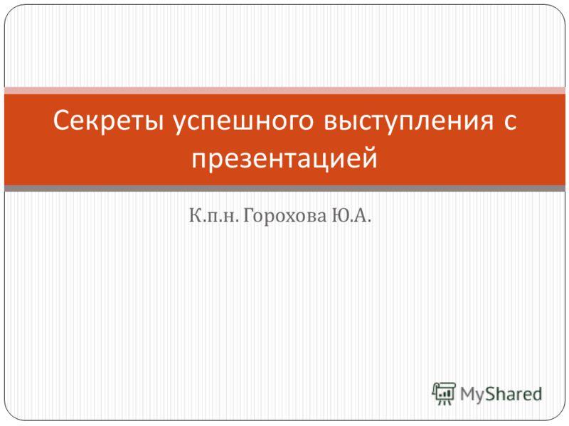 К. п. н. Горохова Ю. А. Секреты успешного выступления с презентацией