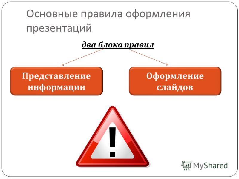 Основные правила оформления презентаций два блока правил Представление информации Оформление слайдов
