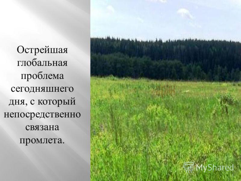 В течение столетий, а в некоторых районах даже тысячелетий человек использует почвы.