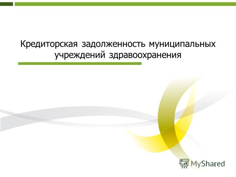 111 Кредиторская задолженность муниципальных учреждений здравоохранения