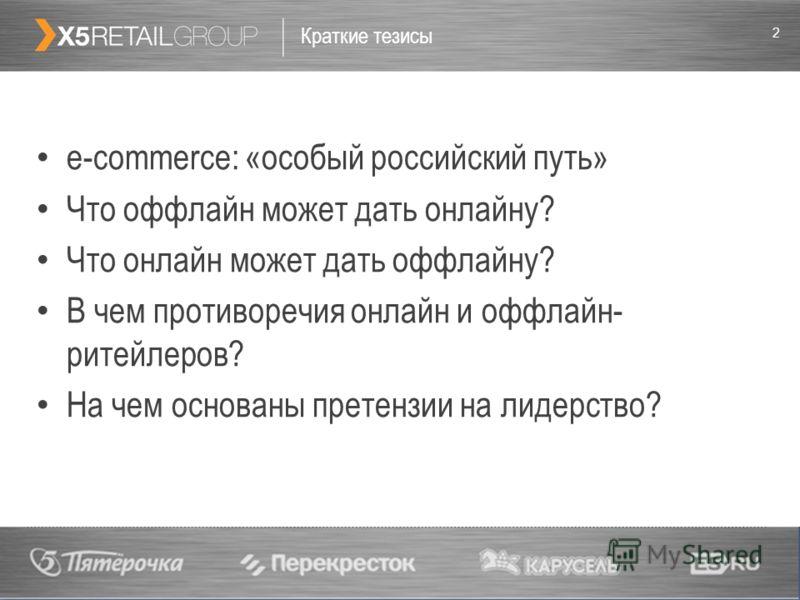2 Краткие тезисы e-commerce: «особый российский путь» Что оффлайн может дать онлайну? Что онлайн может дать оффлайну? В чем противоречия онлайн и оффлайн- ритейлеров? На чем основаны претензии на лидерство?
