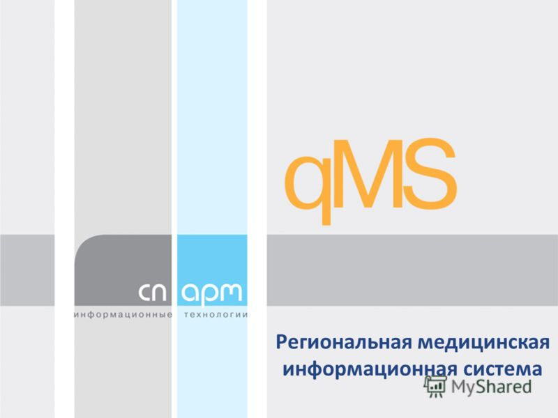Региональная медицинская информационная система