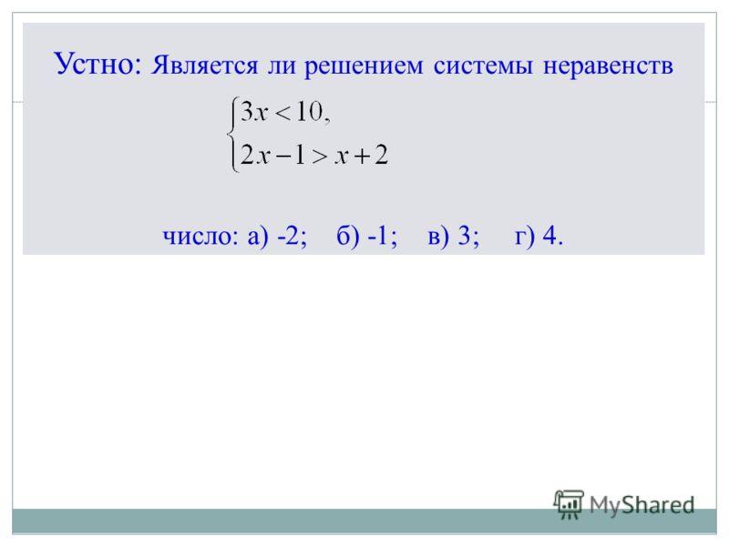 Устно: Является ли решением системы неравенств число: а) -2; б) -1; в) 3; г) 4.