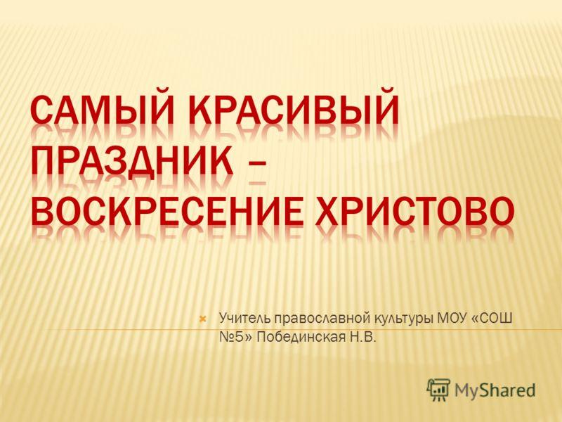 Учитель православной культуры МОУ « СОШ 5 » Побединская Н.В.