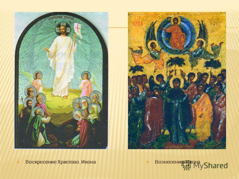 Воскресение Христово. Икона Вознесение. Икона