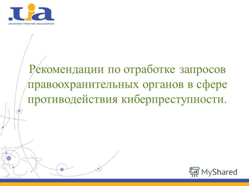 Рекомендации по отработке запросов правоохранительных органов в сфере противодействия киберпреступности.