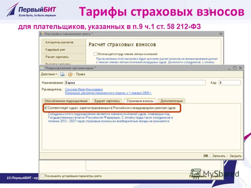 Тарифы страховых взносов для плательщиков, указанных в п.9 ч.1 ст. 58 212-ФЗ