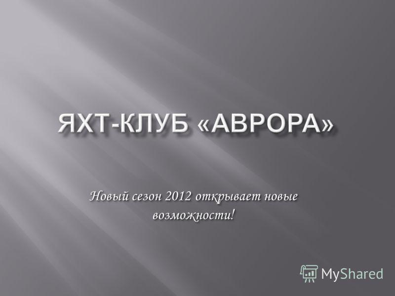 Новый сезон 2012 открывает новые возможности !