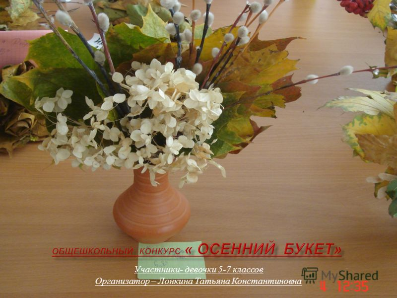 Участники - девочки 5-7 классов Организатор – Лонкина Татьяна Константиновна