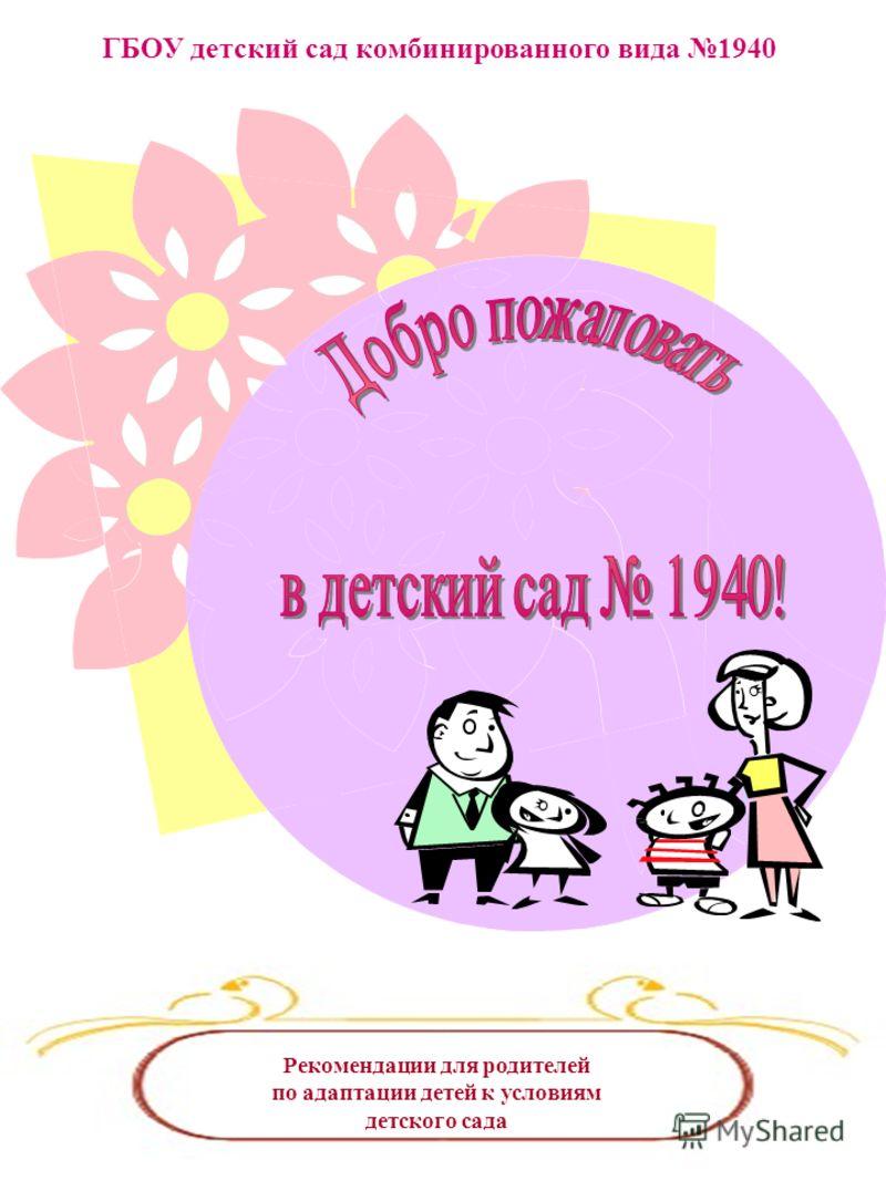 ГБОУ детский сад комбинированного вида 1940 Рекомендации для родителей по адаптации детей к условиям детского сада